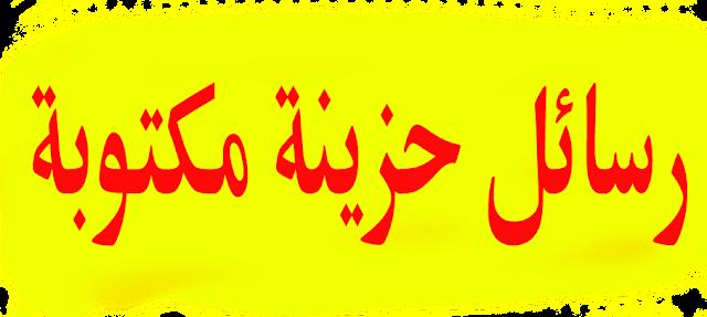 رسائل حزينة مكتوبة بالفرنسية والعربية❤️مسجات روووعـــــــــــة