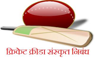 sanskrit nibandh on cricket
