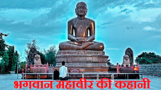 Lord Mahavir Story in Hindi