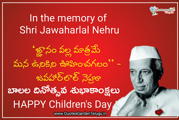 Happy-children's-Day-2020-greetings-quotes-wishes-in-Telugu