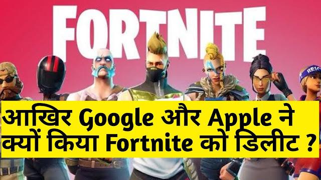 Fortnite, Epic games google removed also apple