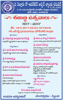 the nellore coperative urban bank 100 years celebrations