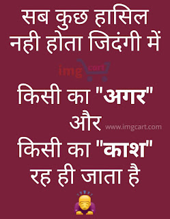 Sad Love Life Quotes Image in Hindi