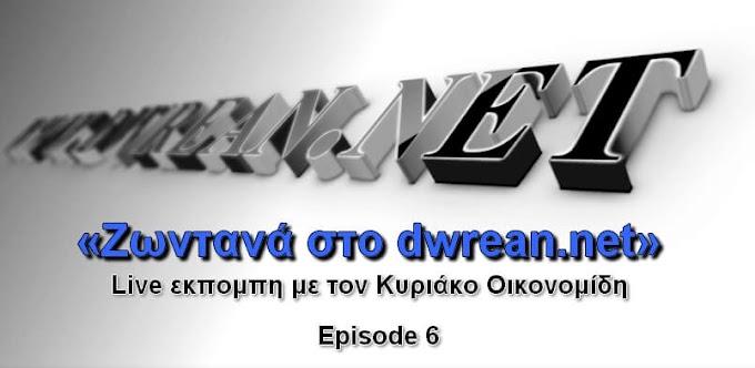 «Ζωντανά στο dwrean.net» (episode 6)