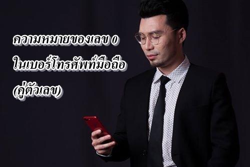 ความหมายของเลข 0 ในเบอร์โทรศัพท์มือถือ