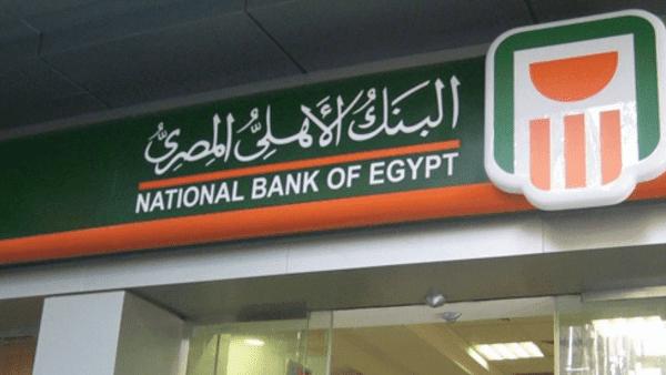 """البنك الاهلى المصرى يرفع الاستفادة من القروض الشخصية ومزايا جديدة تصل ل 3 ملايين جنيه """" الاوراق المطلوبة """""""