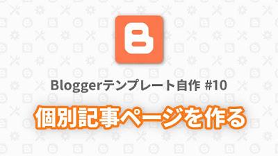 Bloggerテンプレート自作 #10:個別記事ページを作る