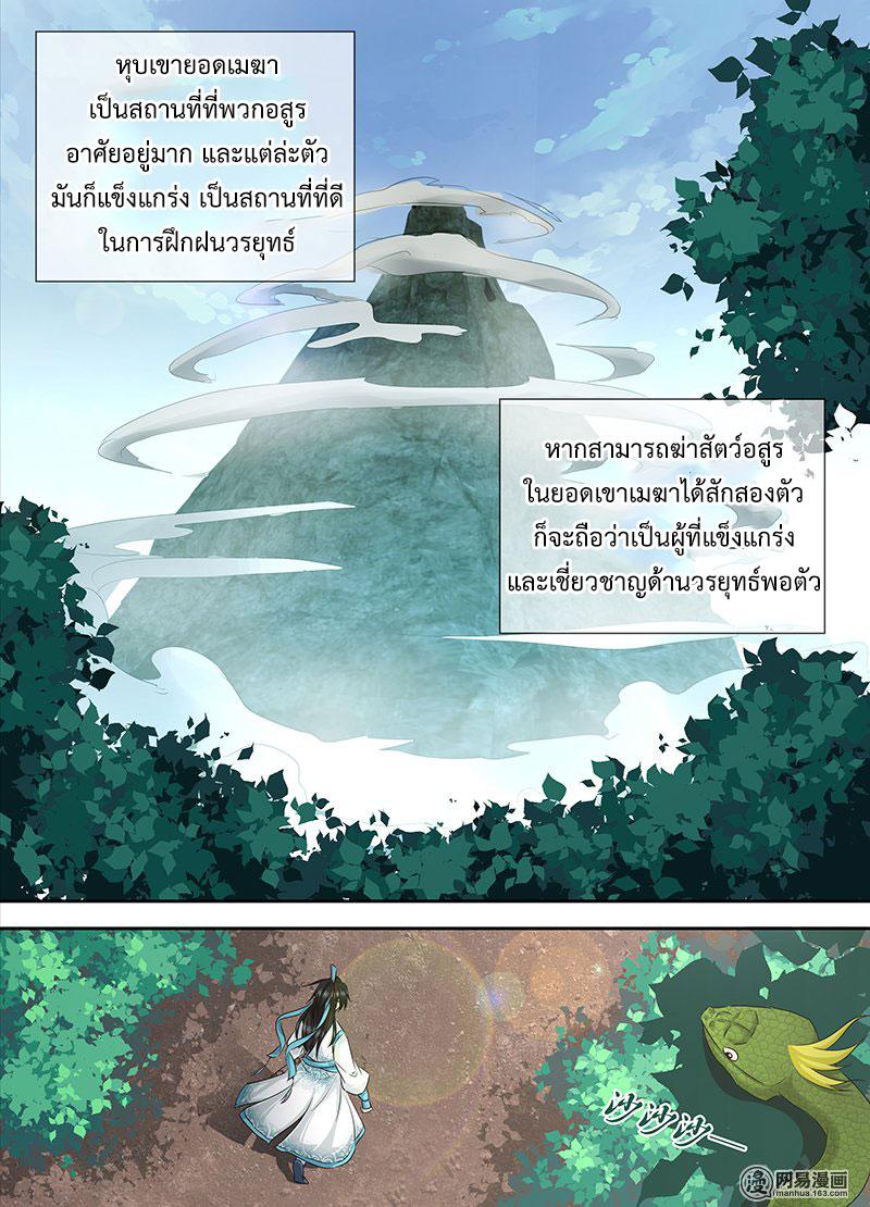 อ่านการ์ตูน Yong Heng Zhi Zun 3 ภาพที่ 10