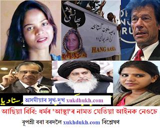 বিশ্লেষণঃ আছিয়া বিবি: ধৰ্মান্ধই 'আস্থা'ৰ নামত যেতিয়া দেশৰ আইনক নেওচে :: ৰূপশ্ৰী বৰা বৰদলৈ