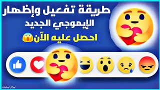 كيفية اظهار وتفعيل الايموجي الجديد في الفيس بوك Care Emoji Facebook 2020