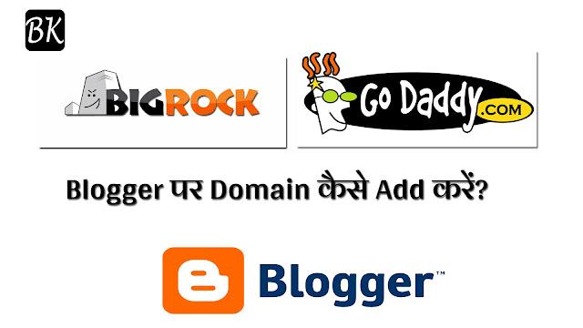 Blogger पर Domain कैसे Add करें
