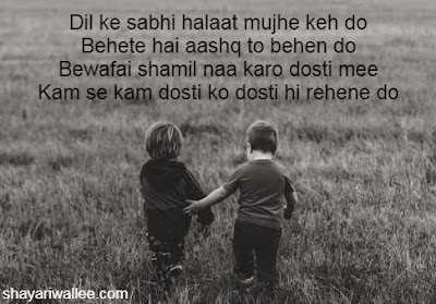 friendship shayari status in hindi