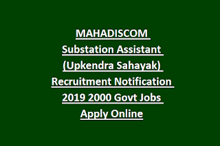 MAHADISCOM Substation Assistant (Upkendra Sahayak) Recruitment Notification 2019 2000 Govt Jobs Apply Online