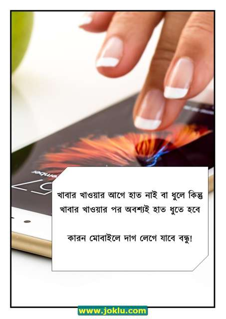 Spot on Mobile Bengali funny message