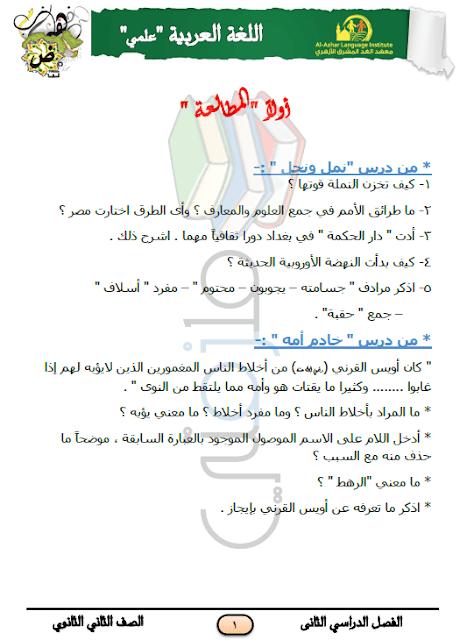 المراجعة النهائية لغة عربية علمي للصف الثانى الثانوى الترم الثاني