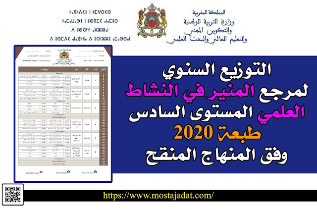 التوزيع السنوي لمرجع المنير في النشاط العلمي المستوى السادس طبعة 2020 وفق المنهاج المنقح
