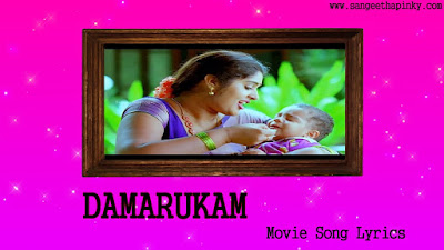 Laali-Laali-Song-Lyrics-Damarukam