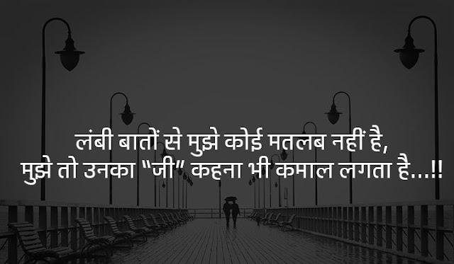 cute romantic shayari in hindi