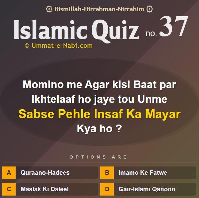 Islamic Quiz 37 : Momino me Agar Kisi Baat par Ikhtelaaf ho jaye tou Unme Sabse Pehle Insaf ka Mayar kya ho?