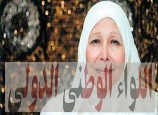 وداعا ينبوع الخير الدكتورة عبلة الكحلاوى