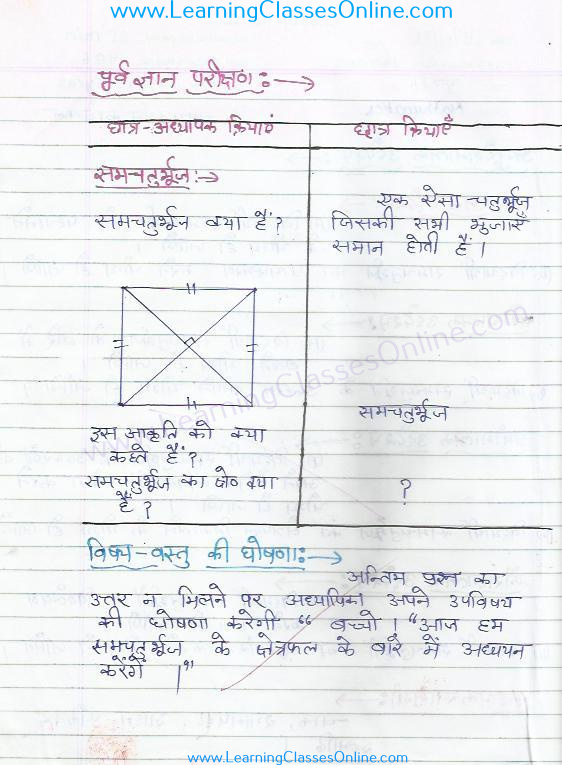 samchaturbhuj ka shetrafal lesson plan mathematics in hindi
