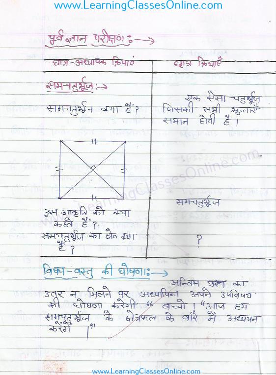 samchaturbhuj ka shetrafal lesson plan mathematics in hindi
