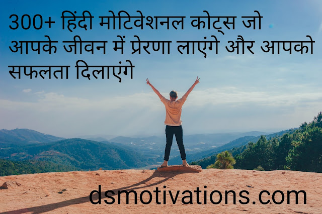 300+ Hindi quotes Hindi motivational quotes for students quotes Jo aapke jivan me nayi prerna laayenge aur Aapko safalta dilayenge