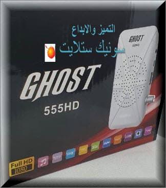 احدث سوفت وير GHOST 555 HD