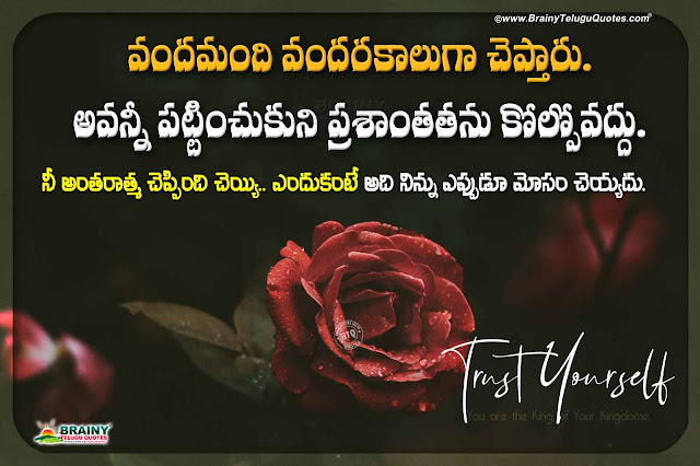 inspiring words in telugu, famous life changing thoughts in telugu, trust yourself quotes in telugu