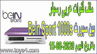 ملف قنوات عربى رسيفر بي ان سبورت البنفسجى Bein Sport 1000s بتاريخ اليوم 15-08-2020