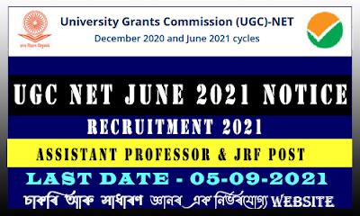 UGC NET June 2021 Exam Notification