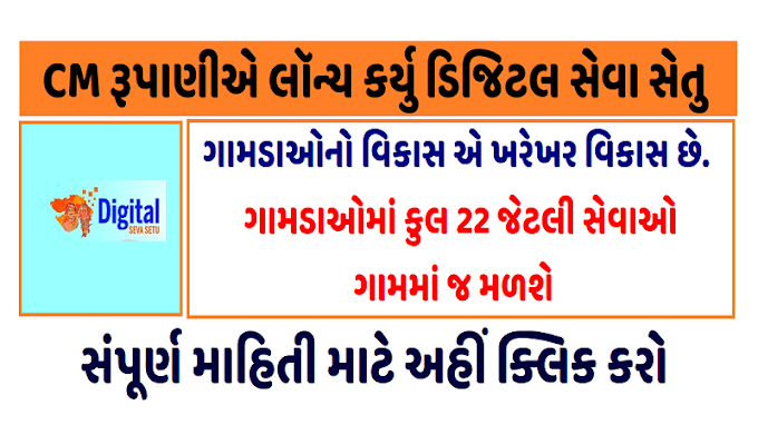 Gujarat Govt Announces Digital Seva Setu Programme For Rural Areas