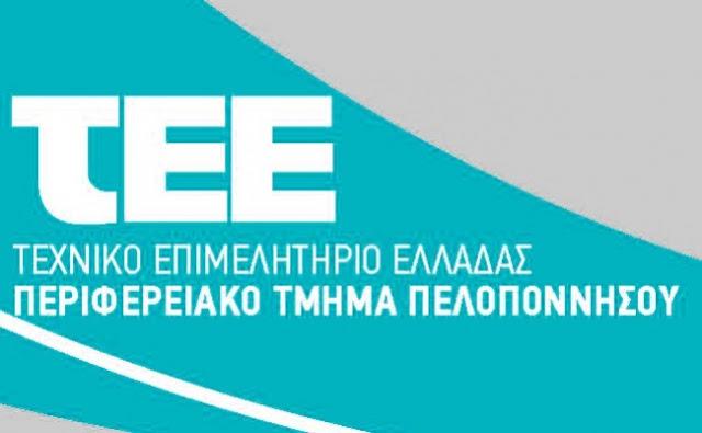 Εκλογή νέων οργάνων Διοίκησης του ΤΕΕ Πελοποννήσου