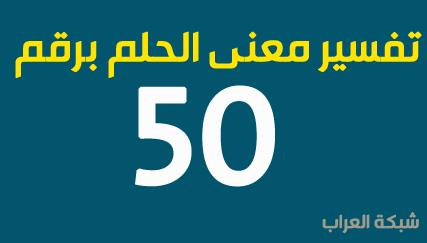 تفسير رؤية رقم 50 في المنام تفسير حلم 50 جنيه للحامل تفسير حلم 50 جنيه ورق شبكة العراب Al 3rab