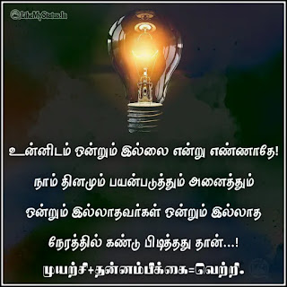 Tamil motivation quote
