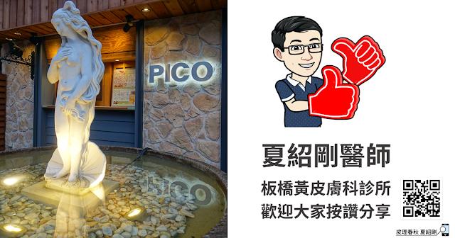 歡迎大家的按讚與分享-皮理春秋(PICO餐廳 攝於江之島)