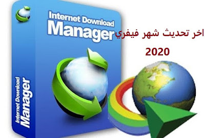 internet download manager كامل