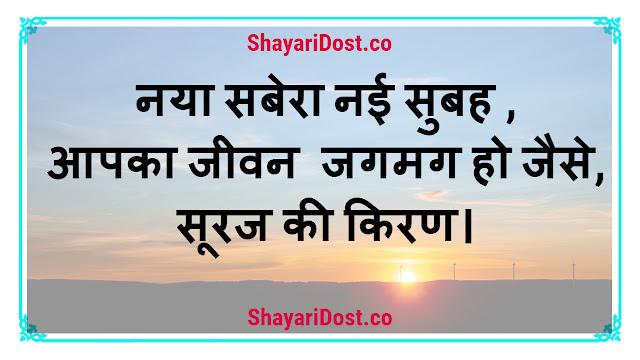 Good Morning Wishes Hindi