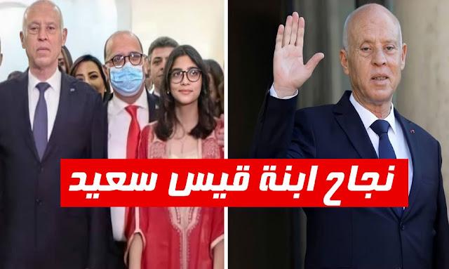 Tunisie - Sarra Saied, la fille du président, obtient son Bac avec mention