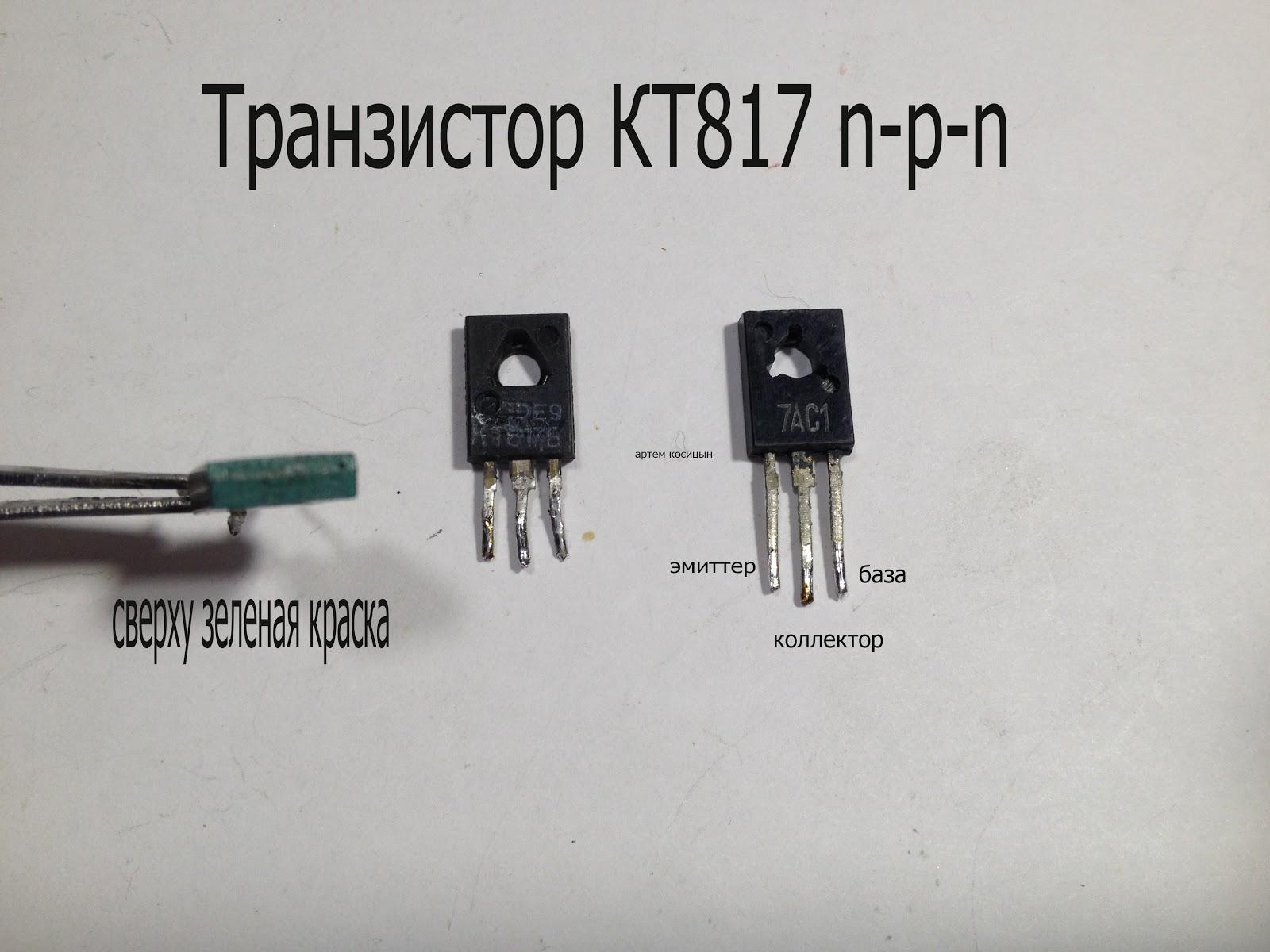Транзистор в микроволновке 6