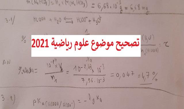 تصحيح موضوع الامتحان الوطني مادة الفيزياء 2021 شعبة العلوم الرياضية