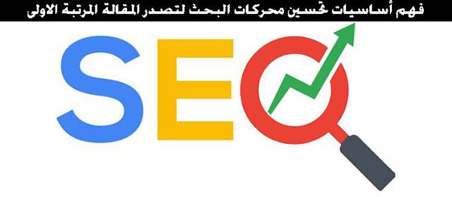 ,كيف تتصدر نتائج البحث في اليوتيوب ,كيف تعمل محركات البحث على ترتيب نتائج البحث ,سيو ماستر ,سيو SEO ,برنامج السيو ,الكلمات المستهدفة ,كتاب SEO ,SEO ماهو ,خدمة تحسين محركات البحث ,SEO Google ,كيفية استخدام السيو ,شرح SEO للمبتدئين ,برنامج سيو ,أضف موقعك الى جميع محركات البحث ,  ,كيف اجعل اسمي يظهر على محرك البحث ,اضف موقعك في 1000 دليل بضغطة زر ,أنشئ موقعك الإلكتروني ,اضافة موقعك على خرائط قوقل ,كيف تجعل موقعك مشهور ,كيف تجعل مدونتك تتصدر نتائج البحث ,احترف السيو ,شروط السيو ,سيو 2019 ,Mosawi9 seo youtube ,مقالات سيو ,سيو السيارة ,مسك الكلمات المفتاحية ,كيف تجعل فيديوهاتك تتصدر نتائج البحث ,سيو تمام ,كلمات البحث في اليوتيوب ,
