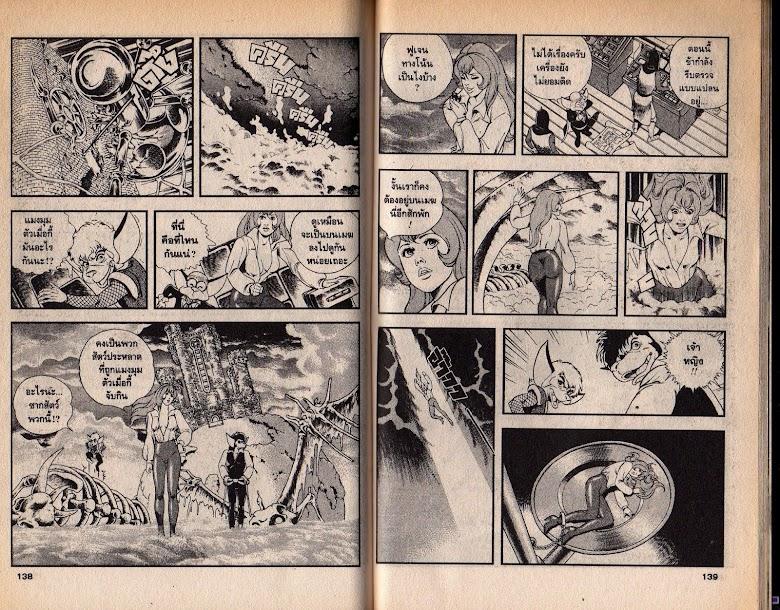 Black Knight Bat - หน้า 71