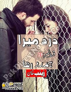Dard Mera Hamdard Raha Episode 19 By Zainab Khan