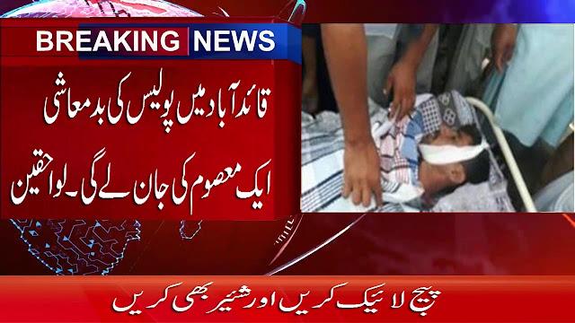 Khushab news , Qauidabad news, Sargodha News , Mainwali News