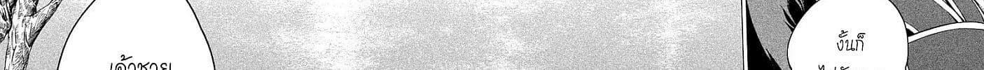 อ่านการ์ตูน Henkyou no Roukishi - Bard Loen ตอนที่ 10 หน้าที่ 98
