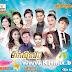 [Album] RHM CD Vol 572   Happy Khmer New Year 2017
