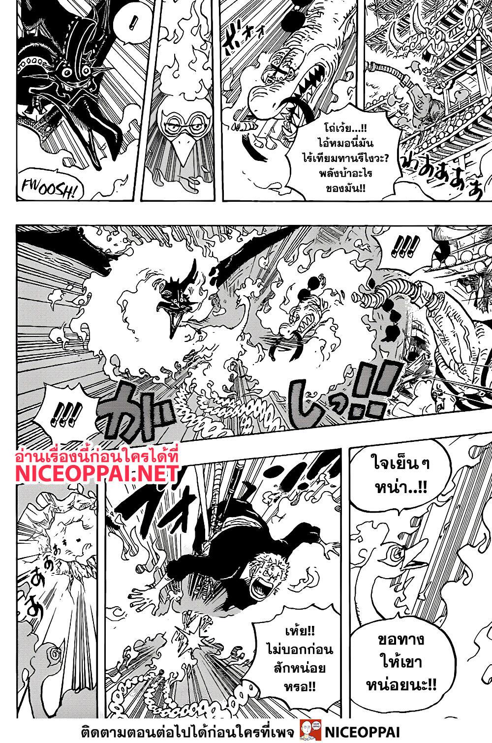 อ่านการ์ตูน One Piece ตอนที่ 1000 หน้าที่ 3