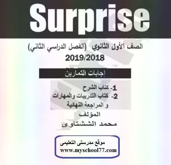 اجابات كتاب Surprise لغة انجليزية أولى ثانوي ترم ثانى 2019