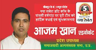 *#5thAnniversary : समाजवादी अल्पसंख्यक सभा के प्रदेश उपाध्यक्ष मो. आजम खान की तरफ से जौनपुर के नं. 1 न्यूज पोर्टल नया सबेरा डॉट कॉम की 5वीं वर्षगांठ पर पूरी टीम को हार्दिक शुभकामनाएं*